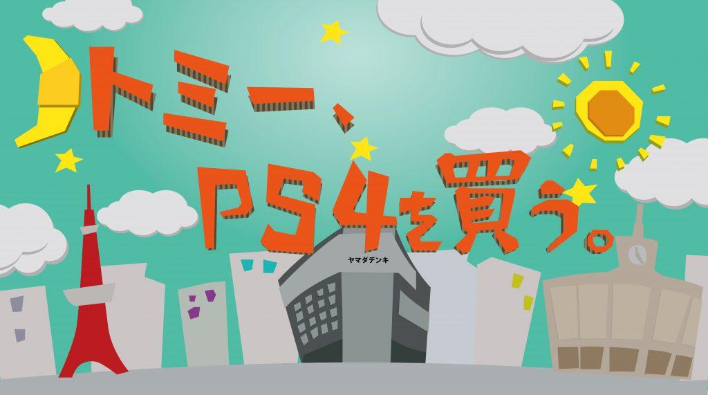 PS4を買う
